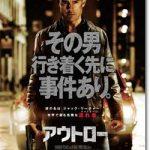 「アウトロー(2012)」あらすじネタバレ結末と感想