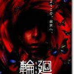 「輪廻(2005)」あらすじネタバレ結末と感想