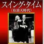 「有頂天時代(1936)」あらすじネタバレ結末と感想