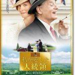 映画『私が愛した大統領』あらすじネタバレ結末と感想