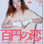 映画『百円の恋』あらすじネタバレ結末と感想