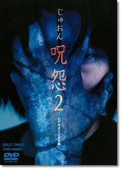呪怨2(ビデオ版)