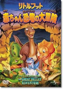 リトルフット2 赤ちゃん恐竜の大冒険