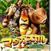 映画『マダガスカル』あらすじネタバレ結末と感想