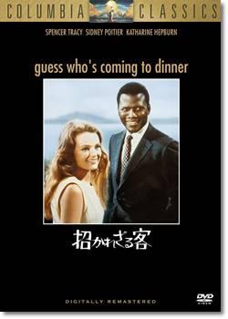 招かれざる客(1967)