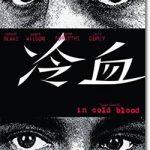 「冷血(1967)」あらすじネタバレ結末と感想