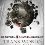 「トランス・ワールド」あらすじネタバレ結末と感想