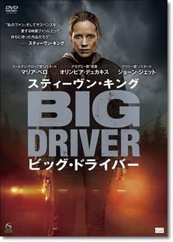 ビッグ・ドライバー