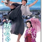 「坊っちゃん(1977)」あらすじネタバレ結末と感想