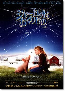 シャーロットのおくりもの(2006)
