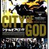 映画『シティ・オブ・ゴッド』あらすじネタバレ結末と感想
