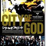 「シティ・オブ・ゴッド」あらすじネタバレ結末と感想