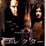 「コレクター(2012)」あらすじネタバレ結末と感想