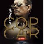 「COP CAR コップ・カー」あらすじネタバレ結末と感想