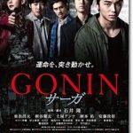映画『GONIN サーガ』あらすじネタバレ結末と感想