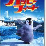 「ハッピー フィート(2006)」あらすじネタバレ結末と感想