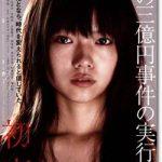 「初恋(2006)」あらすじネタバレ結末と感想
