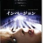 「インベージョン(2007)」あらすじネタバレ結末と感想