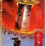 映画『ムーラン(1998)』あらすじネタバレ結末と感想