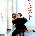 映画『ピアニスト(2001)』あらすじネタバレ結末と感想