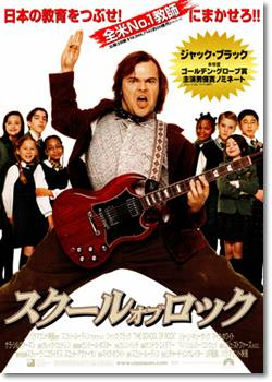 スクール・オブ・ロック(2004)