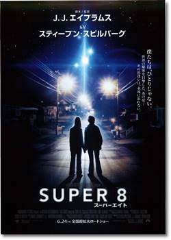 SUPER8 スーパーエイト