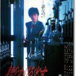 「時をかける少女(1983)」あらすじネタバレ結末と感想