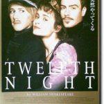 「十二夜」あらすじネタバレ結末と感想