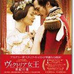 映画『ヴィクトリア女王 世紀の愛』あらすじネタバレ結末と感想
