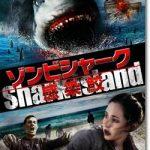「ゾンビシャーク 感染鮫」あらすじネタバレ結末と感想