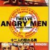 映画『十二人の怒れる男』あらすじネタバレ結末と感想