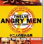 「十二人の怒れる男」あらすじネタバレ結末と感想