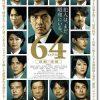 映画『64 ロクヨン 前編』あらすじネタバレ結末と感想