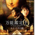 映画『万能鑑定士Q モナ・リザの瞳』あらすじネタバレ結末と感想