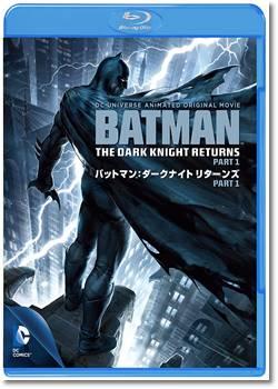 バットマン ダークナイト リターンズ Part1