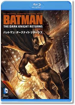 バットマン ダークナイト リターンズ Part2