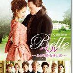 「ベル ある伯爵令嬢の恋」あらすじネタバレ結末と感想