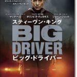 「ビッグ・ドライバー」あらすじネタバレ結末と感想
