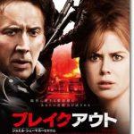 「ブレイクアウト(2011)」あらすじネタバレ結末と感想
