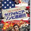 映画『カリフォルニア・ゾンビ逃避行』あらすじネタバレ結末と感想