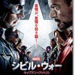 映画『シビル・ウォー キャプテン・アメリカ』あらすじネタバレ結末と感想