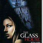 「グラスハウス」あらすじネタバレ結末と感想