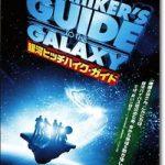 「銀河ヒッチハイク・ガイド(2005)」あらすじネタバレ結末と感想