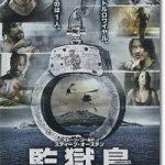 映画『監獄島』あらすじネタバレ結末と感想