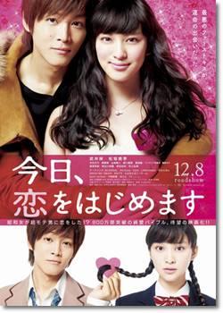 今日、恋をはじめます(2012)
