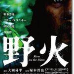 「野火(2014)」あらすじネタバレ結末と感想