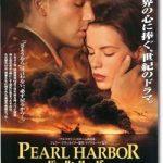 映画『パール・ハーバー(2001)』あらすじネタバレ結末と感想