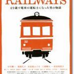 「RAILWAYS 49歳で電車の運転士になった男の物語」あらすじネタバレ結末と感想