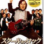 映画『スクール・オブ・ロック(2004)』あらすじネタバレ結末と感想