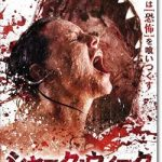 映画『シャーク・ウィーク』あらすじネタバレ結末と感想